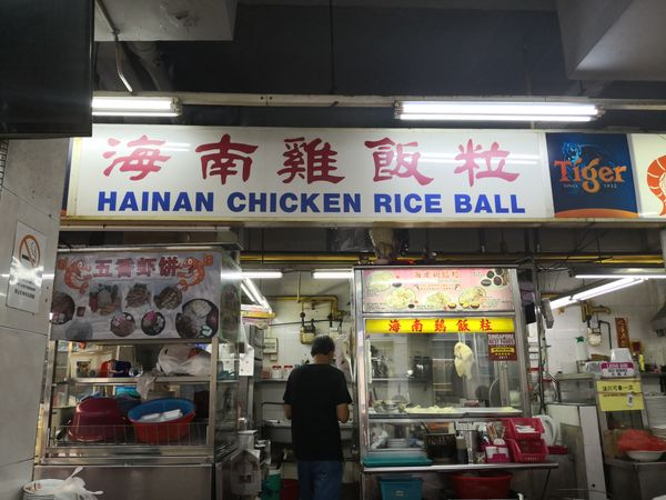Hainan Chicken Rice Ball