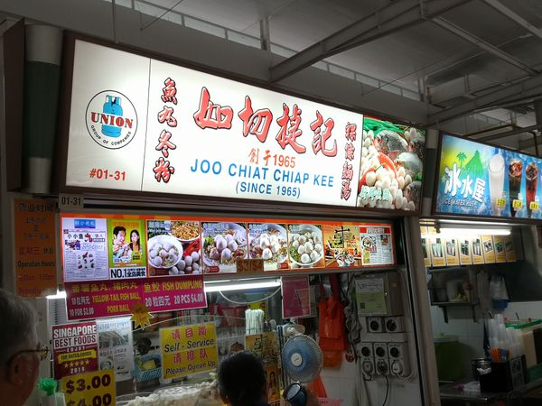 Joo Chiat Chiap Kee Fishball Noodles